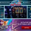 Захватывающий мир игровых автоматов Вулкан онлайн