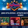 Игры в онлайн казино Вулкан на деньги