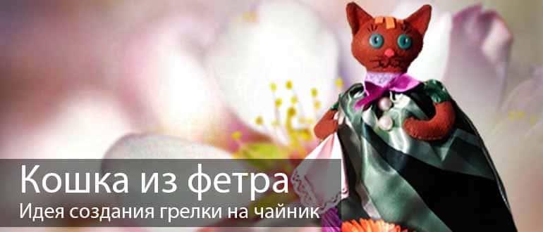 Кошка из фетра