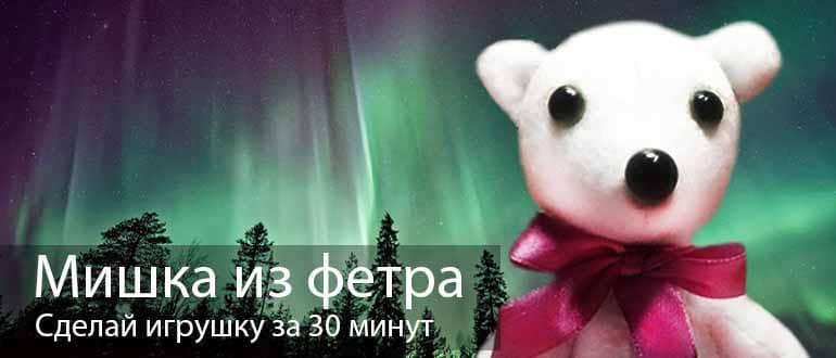 Медведь из фетра
