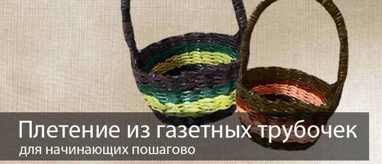 Плетенные корзины